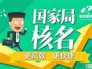 免費專業公積金代繳、商標代辦、商業保險繳納等業務