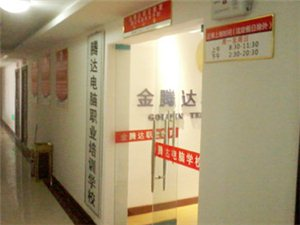 滁州学习电脑办公文员到哪里报名培训班比较好呢?