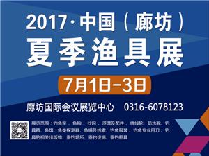 2017(中國)廊坊夏季漁具展銷會