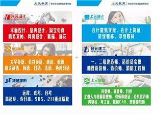 滁州哪里有高起专和专升本的学历提升培训机构