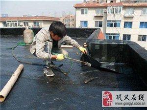 房屋补漏 防水补漏
