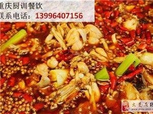 重慶魚火鍋技術培訓好不好