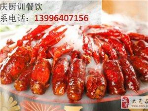重慶正宗小龍蝦技術培訓好不好