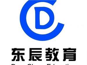青州市东辰教育专升本培训、成人高考火热报名中