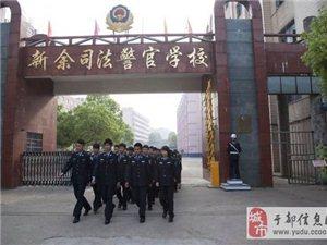 新余司法警官学校赣州办事处