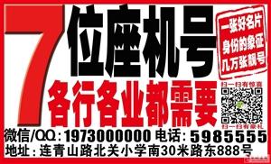 北关几万张联通7位数座机号手机卡敞开打促销送好礼