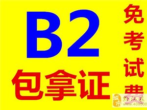 重庆货车驾校 3大考场专注A1 B2 C5