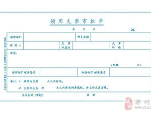 金蝶,用友,浪潮财务凭证纸,业务单据,空白凭证纸