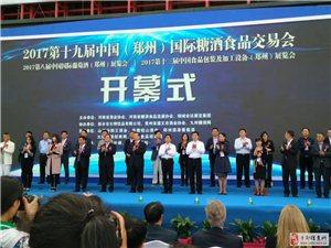 2017秋季河南大型糖酒会