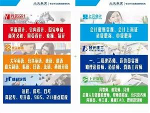 学历提升专业学校哪家好,滁州上元教育大品牌值得信赖