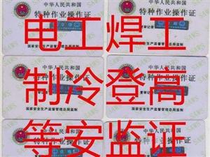 南宁市报名高空作业技能培训登高证考证与复审