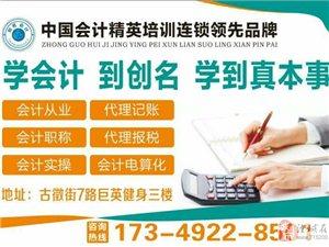 澄城創名會計培訓0元學會計,隨到隨學,學會為止,