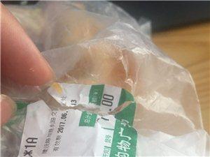 費縣東方李氏面包賣長毛食品