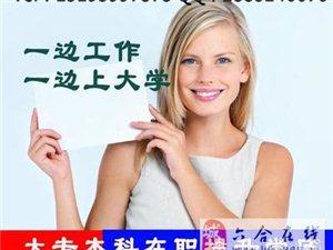 六合大厂长芦葛塘学历教育 国家可查 价格实惠