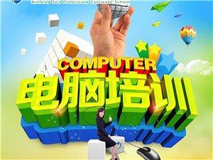 信丰县海洋电脑学校《暑期课程计划表》已出!