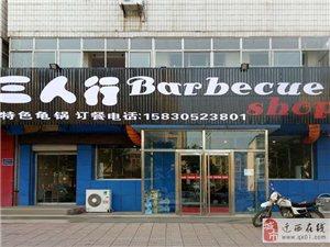 众网彩票三人行Barbecue Shop