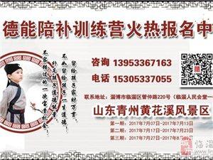 2017山東德能陪補國學訓練營開營報名啦