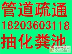 郑州市区航空港区龙湖镇疏通下水道高压清洗清化粪池