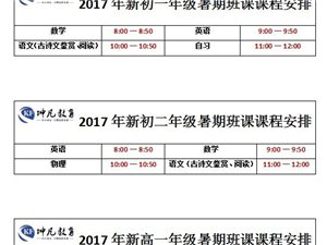 辛集坤凡教育暑假班招生开始报名了