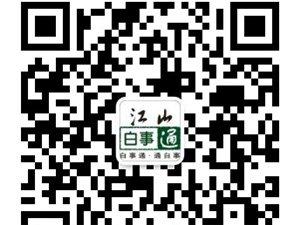 江山孝恩堂殯儀服務有限公司
