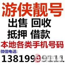 金华手机号码,义乌手机号码,澳门金沙娱乐场网址手机号码