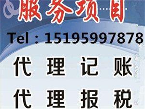 浦口六合大厂专业代办公司代理记账 无任?#25105;?#24418;消费