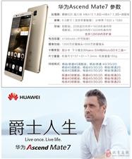 出售9成新华为手机