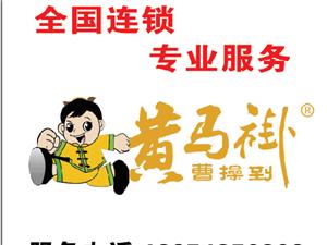 邹平黄马褂家政服务,专业快捷,收费合理!