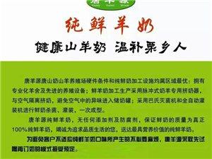 众网彩票唐羊源――纯鲜羊奶,健康山羊奶,温补栗乡人 !