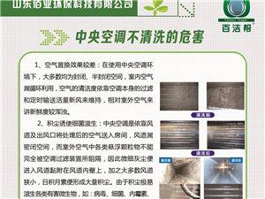 亿家清中国上门清洗服务第一品牌