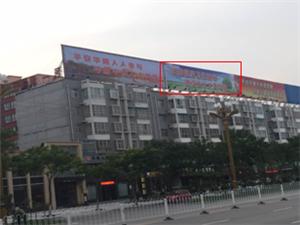 华阴市华岳路中段楼顶大牌