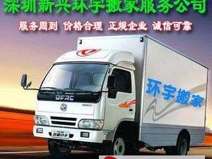 深圳到香港搬家公司、服務周到、價格合理
