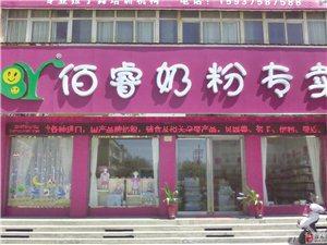 佰睿奶粉专卖一站式母婴店