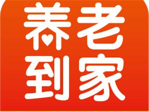 养老到家网站南京招保姆、护工、小时工、保洁等家政人