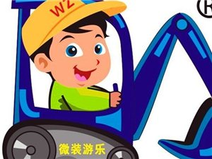 游乐设备,游艺设施,济南微装游乐为您提供儿童游乐