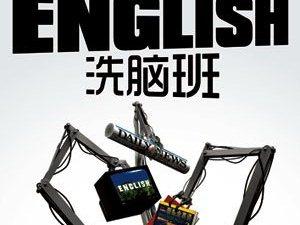 成人英語學習 山木培訓更專業