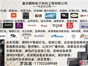 重慶鵬輝音響工程有限公司