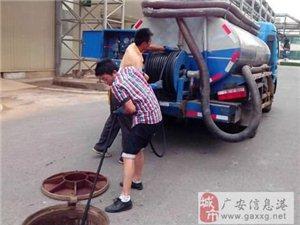 武胜县承包工厂,市政,小区等污水管道清洗疏通抽粪
