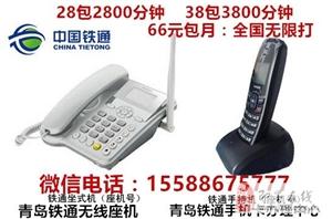 青岛铁通卡办理中心:铁通无线座机_青岛固话靓号座机