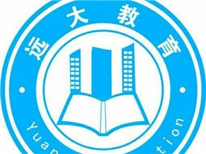 陇西县远大教育招生!