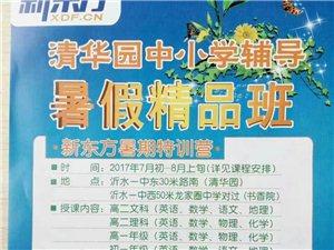 北京新東方(清華園)暑假精品小班招生開始
