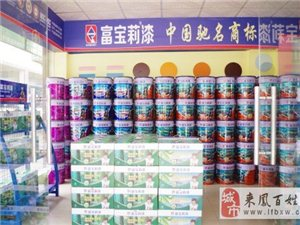 中國十大健康品牌涂料富寶莉之水性金屬漆