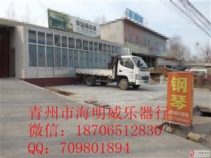 山东潍坊青州临朐寿光东营广饶二手钢琴,到海明威乐器