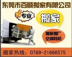 鳳崗搬家公司電話_鳳崗附近搬家公司費用價格哪家便宜
