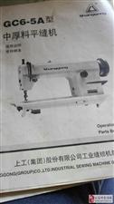 出售中厚料平缝机GC6-5A型1000元
