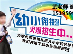 六合江灣車站對面幼小銜接 5-6歲數學拼音舞蹈繪畫