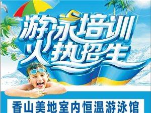 香山美地室內恒溫游泳館   游泳培訓招生簡章