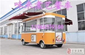 味来煮艺餐车厂家专业加工定做各种美食餐车多功能小车