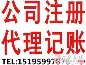 浦口六合大厂企业工商注册变更 代理记账 会计服务