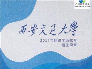 陕西广润教育高起专 专升本(西安交大 )